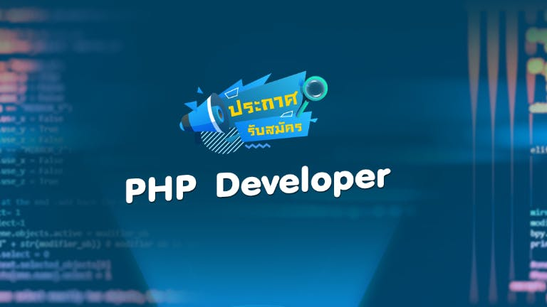 PHPDeveloper(โปรแกรมเมอร์)