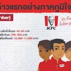 KFC สาขา Att U park บางนา