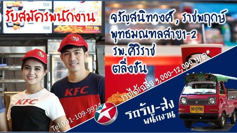 พนักงานร้านKFC (ร้านเปิดใหม่)