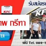 พนักงาน KFC กรุงเทพ กรีฑา
