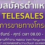 Telesales
